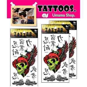 Umama Japanese Tattoo Template