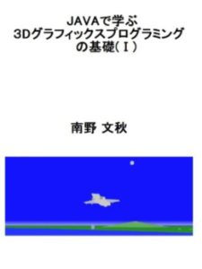 Fumiaki Minamino java  3d graphics