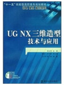 Nanjing University Press nx  3d modelings