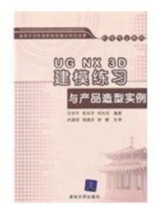 Unknown nx  3d modelings