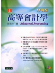 DongHua advanced edition  accounting ifr