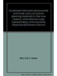 Dalian University of Technology; 1 edition (June 1. 2008) cargo cover