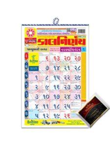Max Supermarket gujarati  calendar 2019S