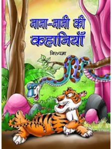 Prabhat Prakashan hindi  bible histories