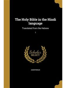 Wentworth Press hindi  bible histories