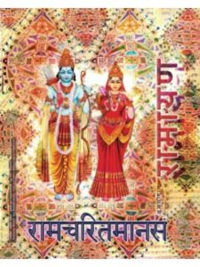 only RAMA only hindi  bible histories