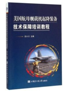 Harbin Engineering University Press course  technical supports