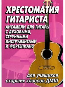 Feniks (Rostov) ensemble  high school guitars