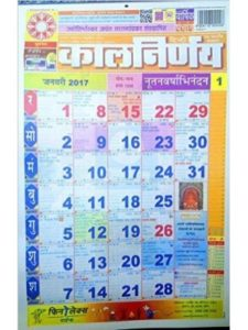 Indian Fancy hindu  calendar 2019S