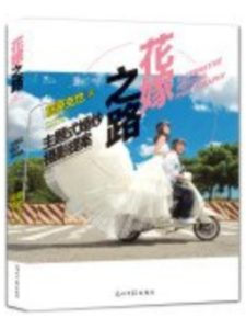 Guangming Daily Press alternative  wedding photographies