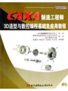Beijing Aerospace 3d modeling