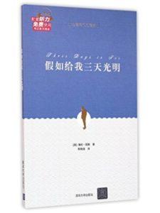 Tsinghua University Press day  helen kellers