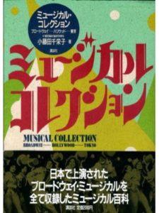Kodansha tokyo  broadway musicals